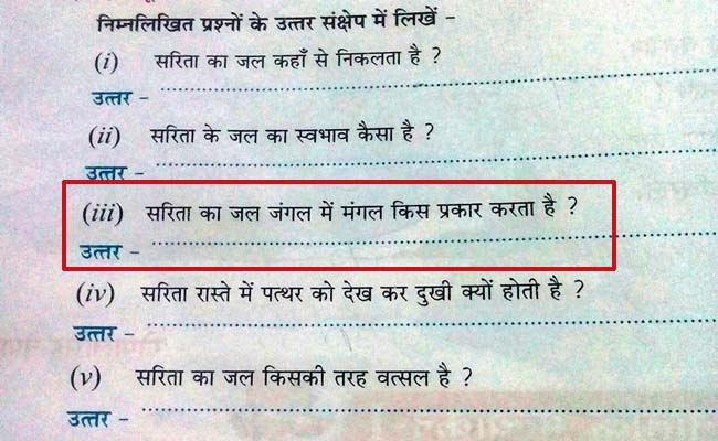 funny question on school kids hindi book